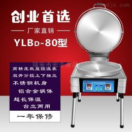 YLBD-80C新品電餅鐺大型烤餅爐自動恒溫烙餅鍋包郵80