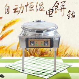 YXD-100雙控電餅鐺商用烤餅爐煎餅機大型雙面加熱
