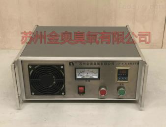 jcf潔凈室消毒用臭氧發生器