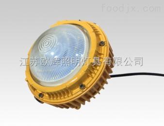 OHBF813辽宁LED防爆照明灯圆形吊装加油站100W80W