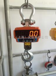 OCS-SC-A3吨电子吊秤