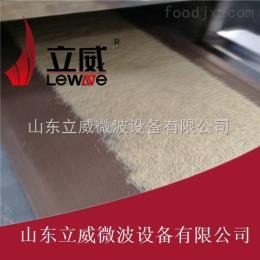 LW-25HMV五谷杂粮微波烘干设备