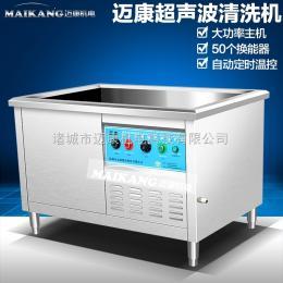 MK-1200屠宰分割刀具工器具 超声波清洗刀具消毒器