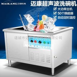 mk-1200?#39057;?#21416;房专用半自动超声波洗碗机食?#27809;?#25151;洗碟机
