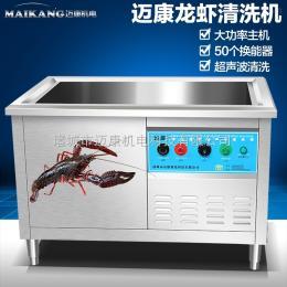 MK-1200餐馆?#39057;?#40857;虾店专用龙虾清洗机洗虾机