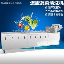 MK320蔬菜杀青机 专业制造?#34892;?#22411;洗菜机 ?#39057;?#39135;堂中央厨房蔬菜清洗机厂家直销