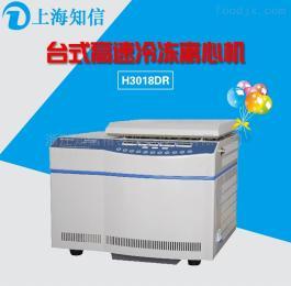 H3018DR上海知信高速冷冻离心机 H3018DR