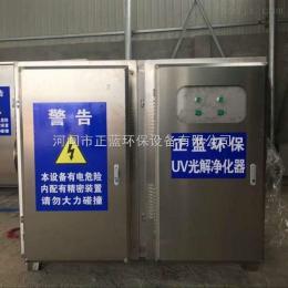 ZLUV-15000uv光氧催化凈化設備生產廠家,河北環保設備生產廠家