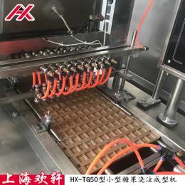 HX-TG50多功能小型糖果机 糖果浇注成型机