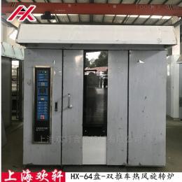 上海欢轩HX-200型64盘热风循环旋转烤箱