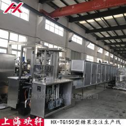 HX-TG150型全自动软糖浇注生产线