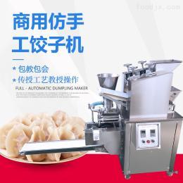 260型包饺子机 水饺机 饺子自动成型机