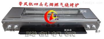 不锈钢四头带风机无烟环保烧烤炉,节能燃气烧烤机