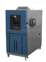 MY-HW-150CKH可程式恒温恒湿试验箱