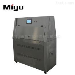 MY-UV-C触摸?#30967;?#22806;线老化试验箱