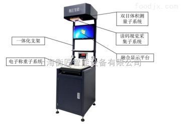 上海靜態體積秤智能靜態體積測量電子秤 體積測量稱重一體機