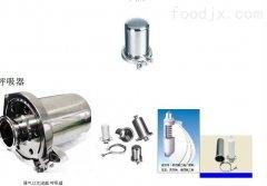 工业环保设备不锈钢呼吸器