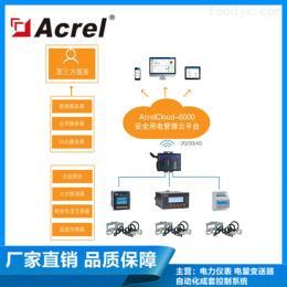 Acrel-Cloud6000杭州富阳区推荐安科瑞智慧用电管理系统