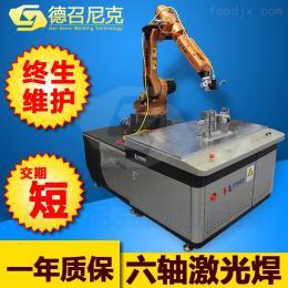 GS-HZ/PLW200-R70六轴塑料激光焊接机