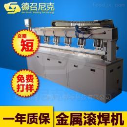 GS-G20PB超声波金属滚焊机