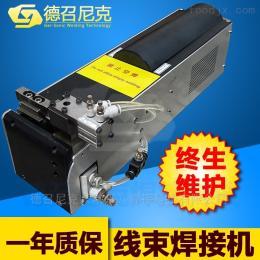GS-X01超声波金属线束焊接机