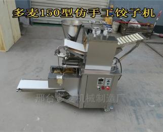 150型泰安小型家用饺子机使用方法厂家培训