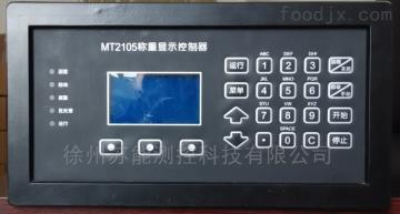 2105稱重顯示控制器