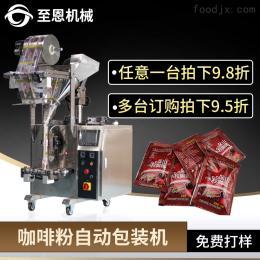 ZE420咖啡粉粉剂自动下料封口包装机