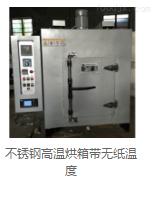 不锈钢高温烘箱带无纸温度记录仪
