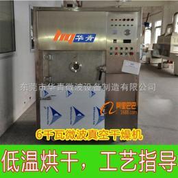 HQMW-TA華青微波殺菌機隧道式殺菌機連續24小時生產自動化控制