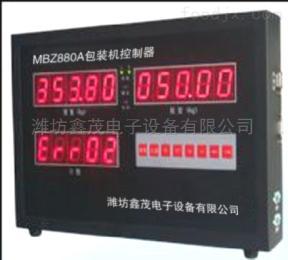 MBZ880A  XK3201包裝機微機控制器