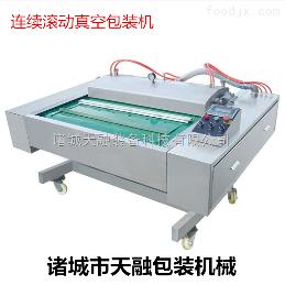 DM-1000大枣气动滚动式连续真空包装机