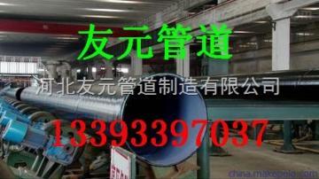 齊全TPEP防腐直縫鋼管廠家介紹-用于各種供熱、制冷、輸油、輸汽等各種管道13393397037