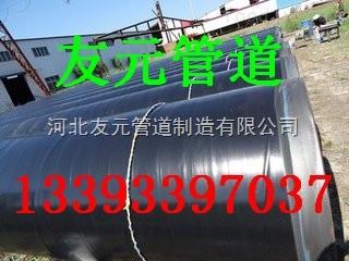 齐全包覆式供水管道用TPEP防腐无缝管13393397037