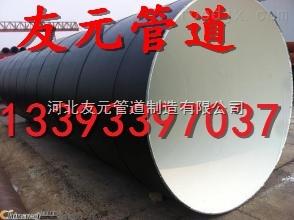 齐全?#36153;?#29028;沥青防腐管煤气、污水处理、桥梁工程、供水系统等用管13393397037
