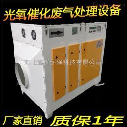 YZ-UV光氧催化废气净化器 河北壹哲环保设备直销