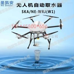 """SKA/NE-WRJ(W1)无人机新""""戏路""""水质水体样品采集器SKA/NE-WRJ(W1)"""