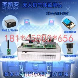 SKA/NE-WRJ(A1)黑科技无人机荷载有毒有害气体检测仪SKA/NE-WRJ(A1)