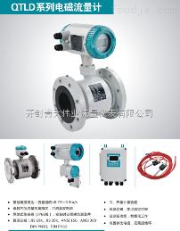 QTLD青天仪表  电磁流量计自来水公司