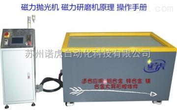 NF-9808机加工件去毛刺抛光机诺虎专业研发销售生产