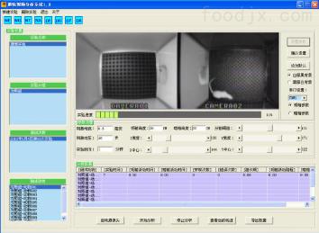 避暗實驗視頻分析系統