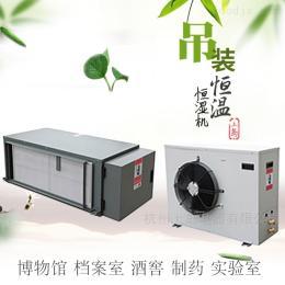 SDHF-12吊顶恒温恒湿机?#24179;?#23454;验室博物馆空调除湿机