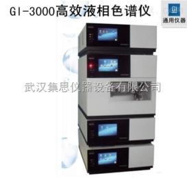 GI-3000-12通用GI-3000-12二元高壓梯度液相色譜儀(自動進樣)