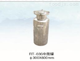 RT-030冷藏罐