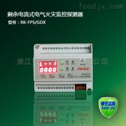 RK-FPS剩余电流式电气火灾监控探测器