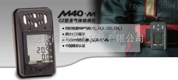 英思科M40 CZ四合一气体检测仪
