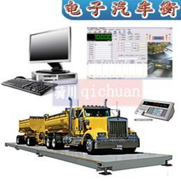 SCS-QC-A上海80T/100t电子汽车衡(汽车地磅)