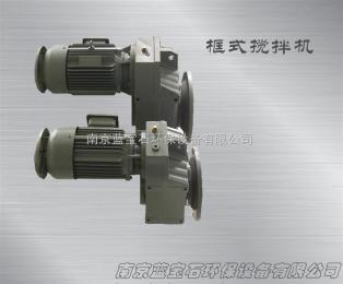 JBK5.5KW立式搅拌机框式搅拌机摆线针轮减速机