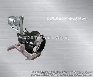 QJB0.85/8-260/3-740新疆污水处理潜水搅拌机彩友彩票平台铸件式铸铁材质0.85KW