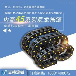 TL950塑料拖链 桥式机床尼龙穿线电缆保护